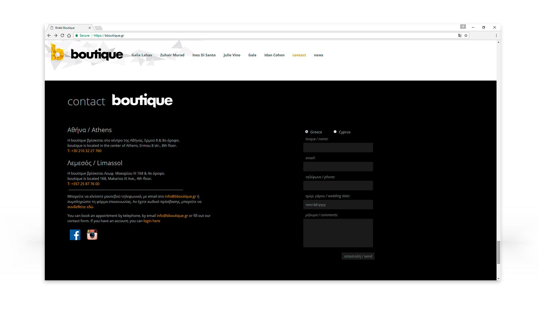 Σχεδιασμός & ανάπτυξη ιστοσελίδας boutique • adeadpixel