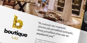 Καταχωρήσεις περιοδικών boutique • adeadpixel