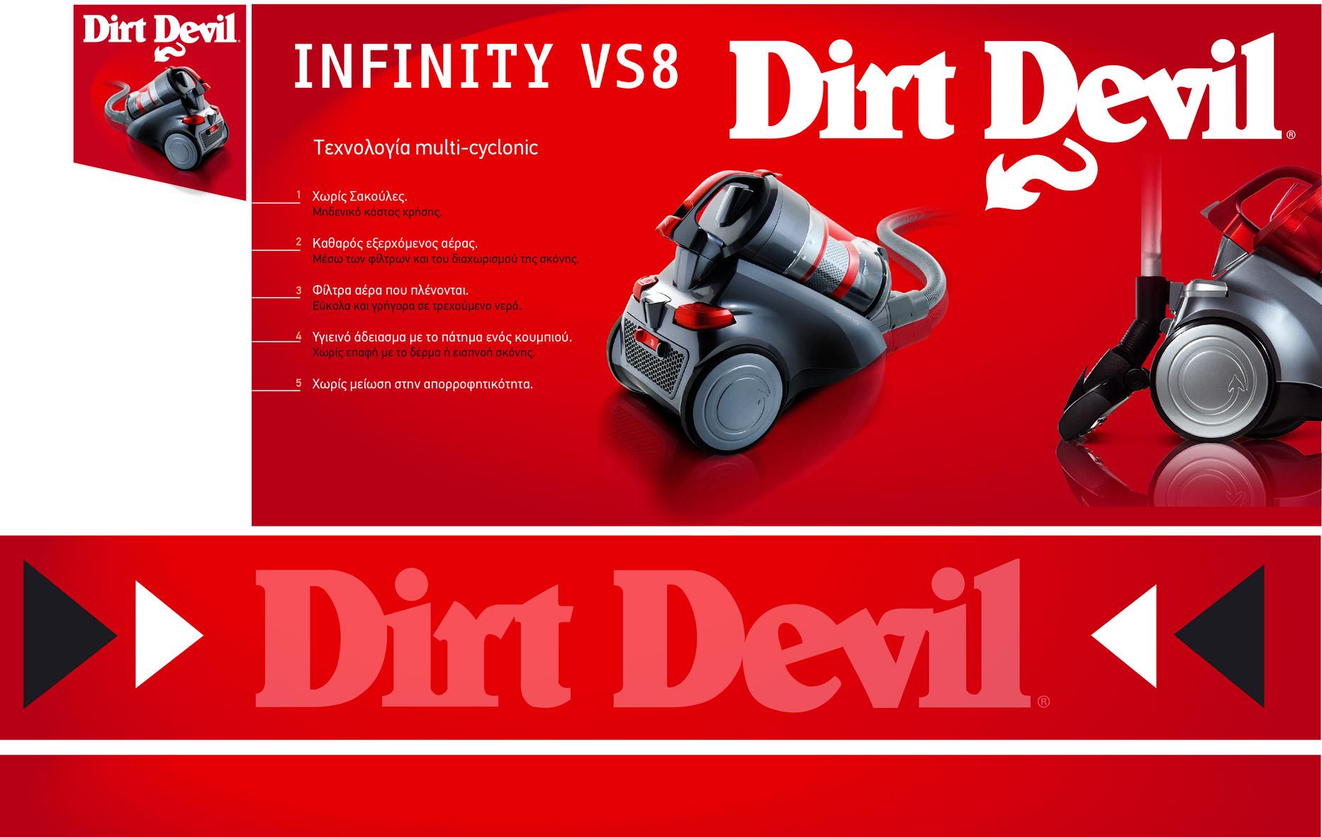 Σχεδιασμός εικαστικού για stand παρουσίασης Dirt Devil marketquest • adeadpixel