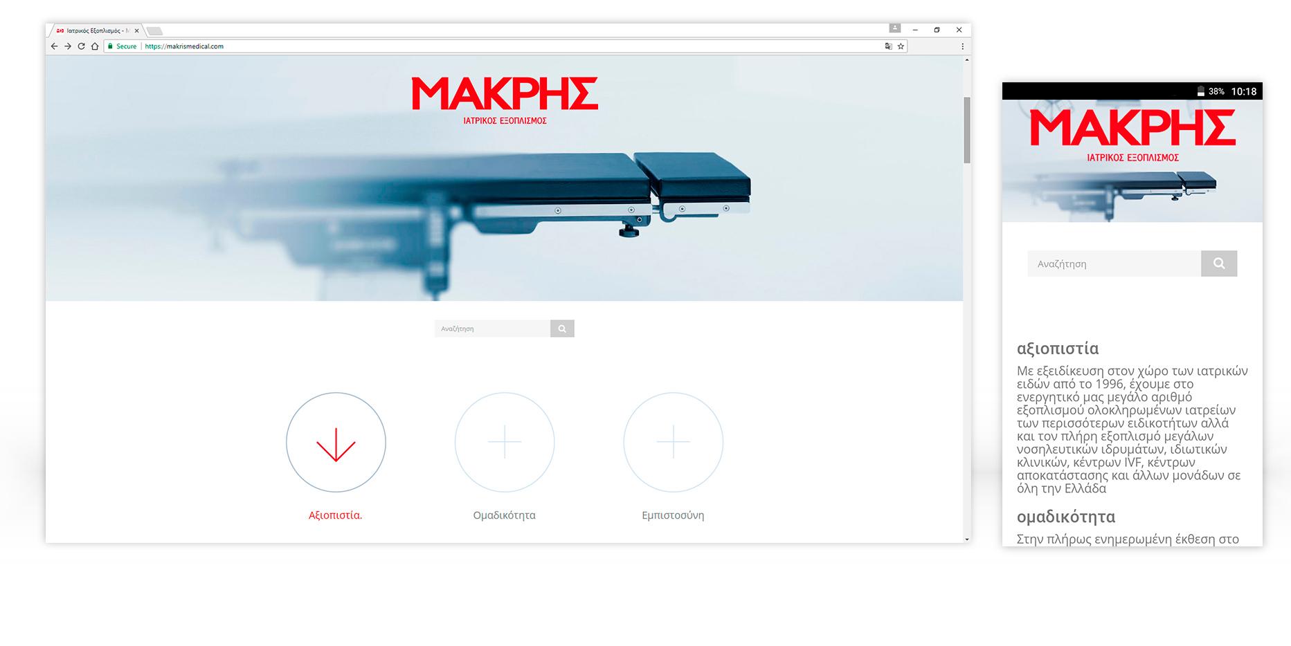 Σχεδιασμός ιστοσελίδας makrismedical • adeadpixel