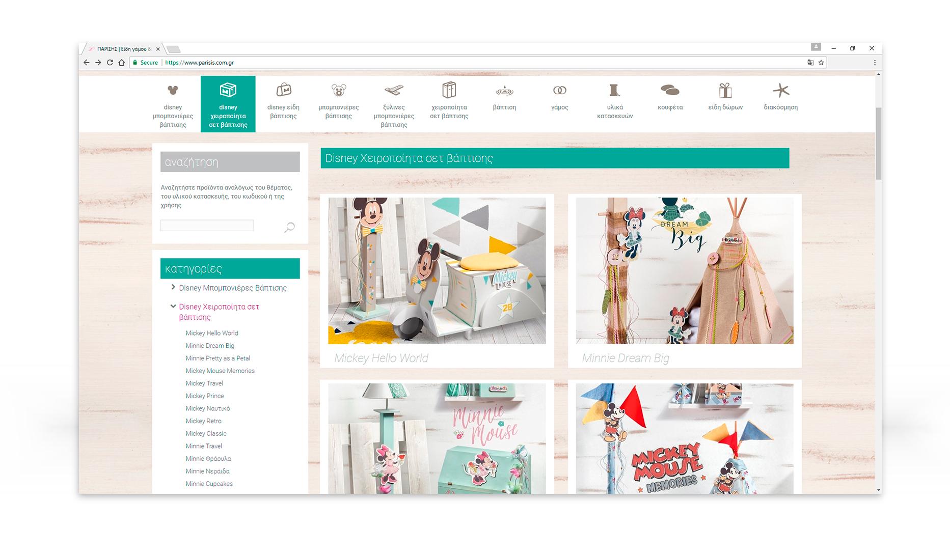 Δημιουργία Ιστοσελίδας για την εταιρία ΠΑΡΙΣΗΣ • adeadpixel