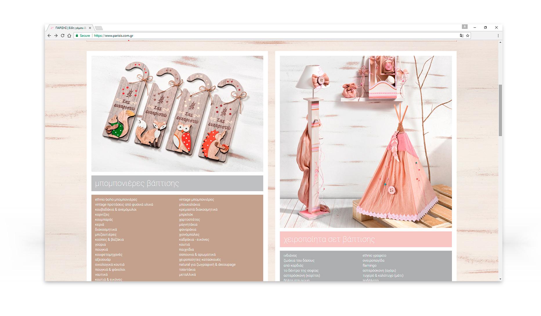 Δημιουργία website για την εταιρία ΠΑΡΙΣΗΣ • adeadpixel