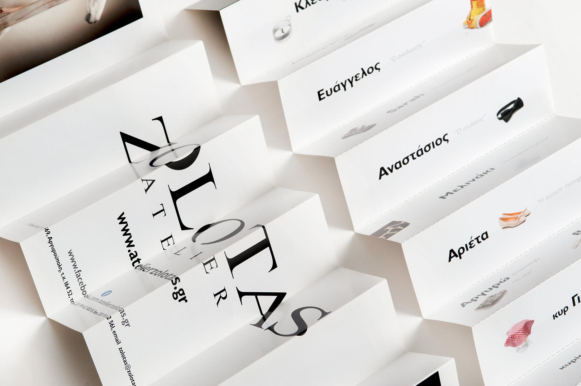 Σχεδιασμός διαφημιστικού εντύπου atelier Zolotas • adeadpixel